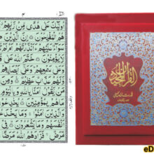 Quran Karim 11 Line 2 Color قرآن کریم 11 سطری 2 کلر