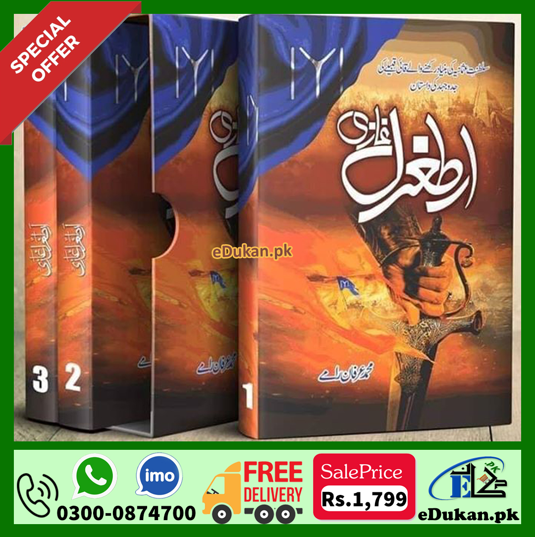 Artugrul Ghazi Urdu Novel Ertugrul Ghazi ارطغرل غازی مکمل ناول