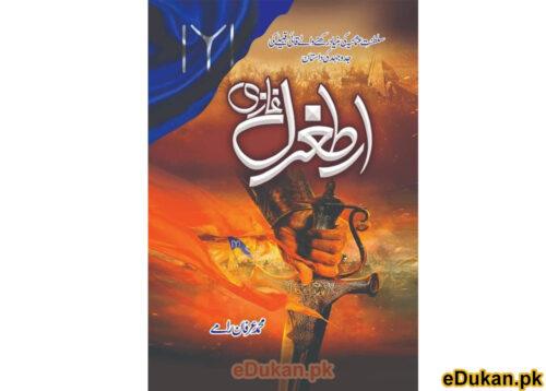 Ertugrul Ghazi | Artugrul Ghazi | Urdu Novel ارطغرل غازی اردو ناول