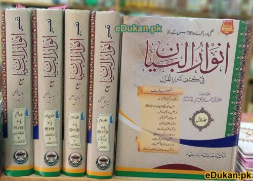 Anwar Ul Bayan انوار البیان