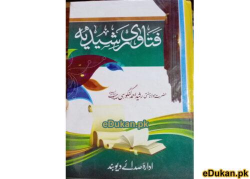 Fatawa e Rashidiya فتاوٰی رشیدیہ