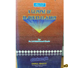 A Glimpse of Al Quran ul Karim