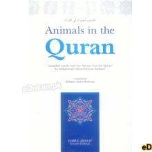 Animals in The Quran قصص الحیوان فی القرآن قرآن میں جانوروں کا ذکر