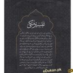 Tafseer Makki تفسیر مکی مولانا مکی حجازی