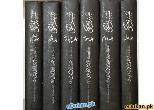 Tafseer Makki Al Hijazi تفسیر مکی