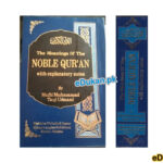 The Meaning of the Noble Quran with Explanatory Notes