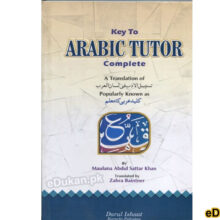 Key to Arabic Tutor Complete A Translation of تسہیل الادب فی لسان العرب