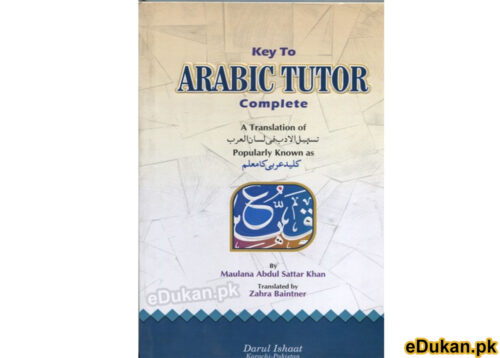 Key to Arabic Tutor Complete