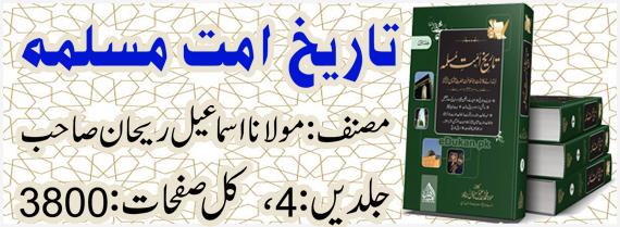 تاریخ امت مسلمہ مولانا اسماعیل ریحان صاحب