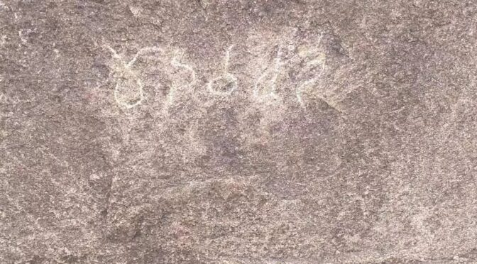 A 2,200-year-old inscription discovered in Southern India