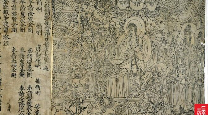 The Diamond Sutra: The Oldest Known Printed Book in the World
