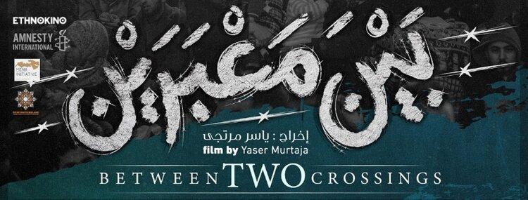 Between Two Crossings | Il Viaggio di Nour