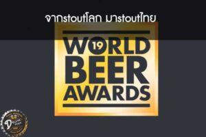 จากstoutโลก มาstoutไทย #คราฟเบียร์