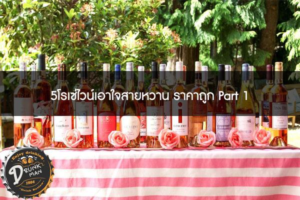 5โรเซ่ไวน์เอาใจสายหวาน ราคาถูก Part 1 #ไวน์คุณภาพดี