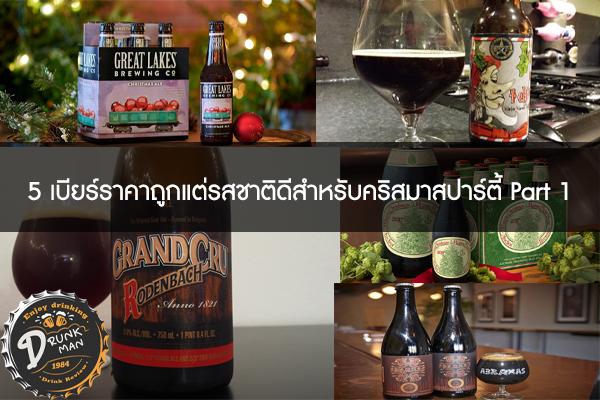 5 เบียร์ราคาถูกแต่รสชาติดีสำหรับคริสมาสปาร์ตี้ Part 1 #เบียร์นอก