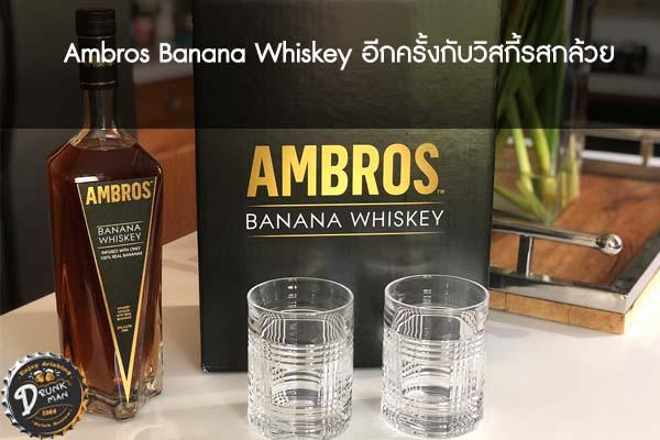 Ambros Banana Whiskey อีกครั้งกับวิสกี้รสกล้วย #เบียร์นอก