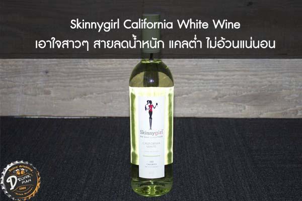 Skinnygirl California White Wine เอาใจสาวๆ สายลดน้ำหนัก แคลต่ำ ไม่อ้วนแน่นอน