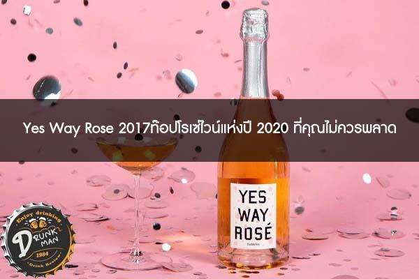 Yes Way Rose 2017ท๊อปโรเซ่ไวน์แห่งปี 2020 ที่คุณไม่ควรพลาด #ไวน์คุณภาพดี