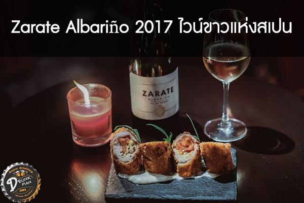 Zarate Albariño 2017 ไวน์ขาวแห่งสเปน #เบียร์คราฟ