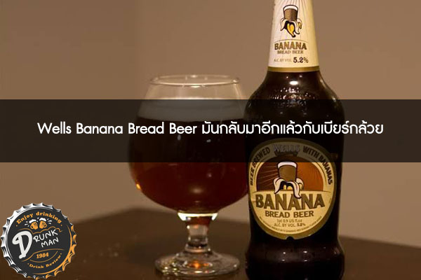 Wells Banana Bread Beer มันกลับมาอีกแล้วกับเบียร์กล้วย #เบียร์นอก