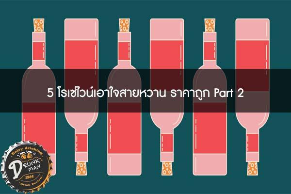 5 โรเซ่ไวน์เอาใจสายหวาน ราคาถูก Part 2 #ไวน์คุณภาพดี