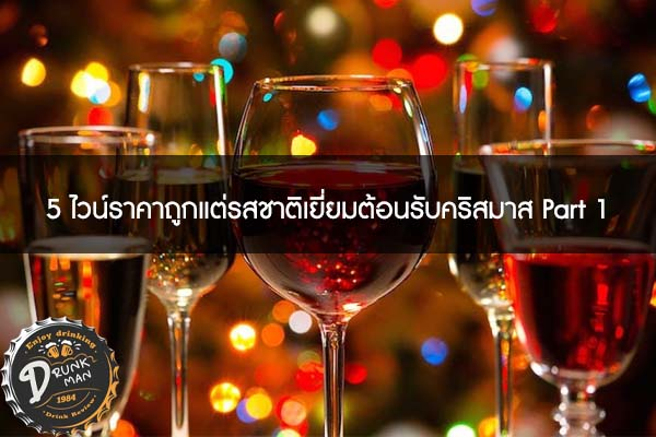 5 ไวน์ราคาถูกแต่รสชาติเยี่ยมต้อนรับคริสมาส Part 1 #ไวน์คุณภาพดี