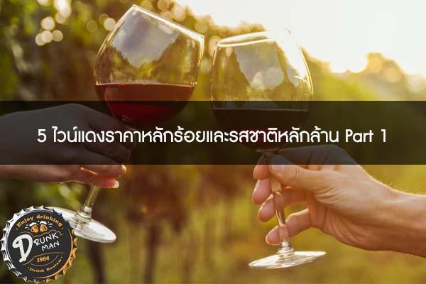 5 ไวน์แดงราคาหลักร้อยและรสชาติหลักล้าน Part 1 #ไวน์คุณภาพดี
