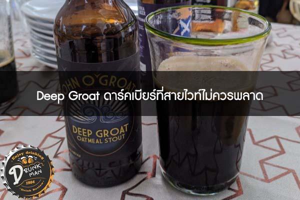 Deep Groat ดาร์คเบียร์ที่สายไวท์ไม่ควรพลาด #เบียร์นอก