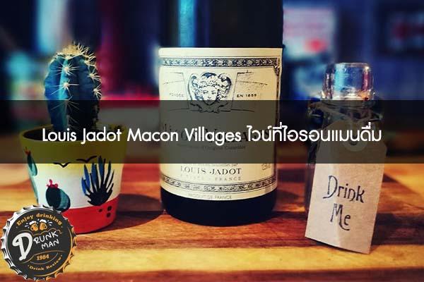 Louis Jadot Macon Villages ไวน์ที่ไอรอนแมนดื่ม #ไวน์คุณภาพดี