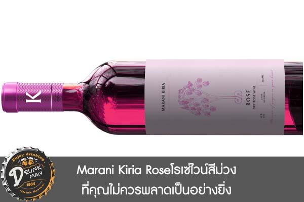 Marani Kiria Roseโรเซ่ไวน์สีม่วงที่คุณไม่ควรพลาดเป็นอย่างยิ่ง #ไวน์คุณภาพดี