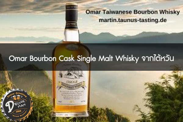 Omar Bourbon Cask Single Malt Whisky จากไต้หวัน #วิสกี้คุณภาพดี