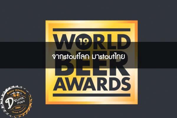 จากstoutโลก มาstoutไทย #เบียร์นอก