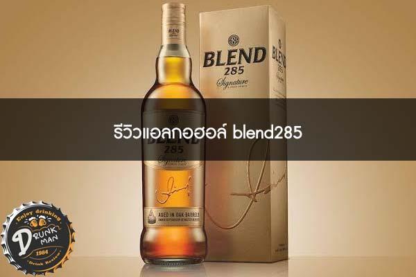 รีวิวแอลกอฮอล์ blend285