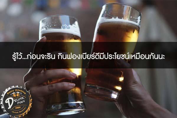 รู้ไว้...ก่อนจะริน กินฟองเบียร์ดีมีประโยชน์เหมือนกันนะ #เบียร์นอก