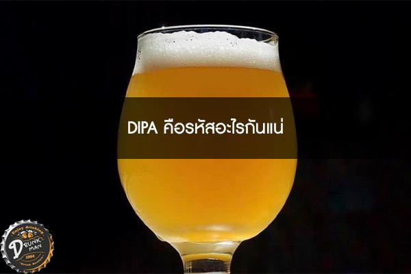 DIPA คือรหัสอะไรกันแน่ #เบียร์นอก