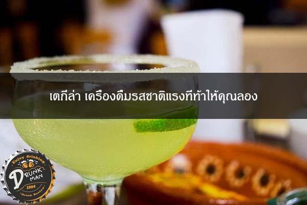 เตกีล่า เครื่องดื่มรสชาติแรงที่ท้าให้คุณลอง #สูตรค็อกเทล