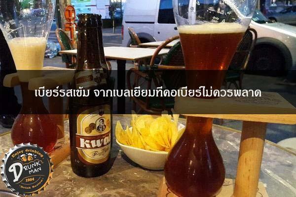เบียร์รสเข้ม จากเบลเยี่ยมที่คอเบียร์ไม่ควรพลาด #ค็อกเทล