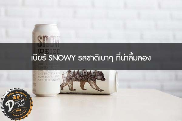 เบียร์ SNOWY รสชาติเบาๆ ที่น่าลิ้มลอง #เบียร์นอก