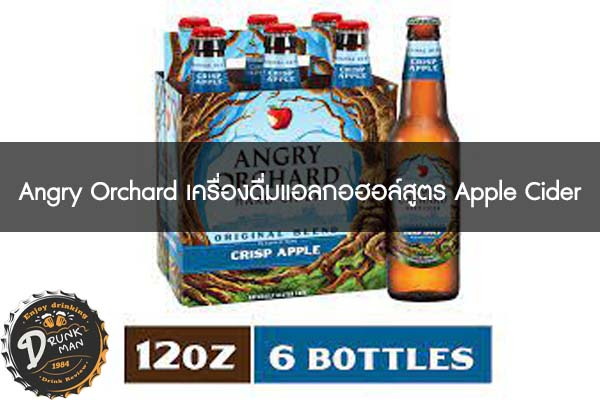 Angry Orchard เครื่องดื่มแอลกอฮอล์สูตร Apple Cider #เบียร์นอก