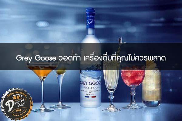 Grey Goose วอดก้า เครื่องดื่มที่คุณไม่ควรพลาด #สูตรเหล้าปั่น