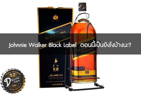 Johnnie Walker Black Label ตอนนี้เป็นยังไงบ้างนะ? #เบียร์นอก