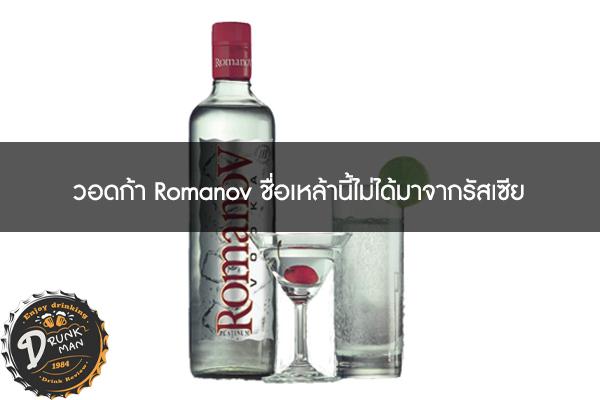 วอดก้า Romanov ชื่อเหล้านี้ไม่ได้มาจากรัสเซีย #เบียร์นอก