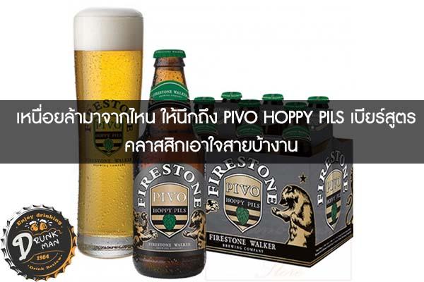 เหนื่อยล้ามาจากไหน ให้นึกถึง PIVO HOPPY PILS เบียร์สูตรคลาสสิกเอาใจสายบ้างาน #เบียร์คราฟ