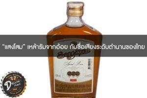 """""""แสงโสม"""" เหล้ารัมจากอ้อย กับชื่อเสียงระดับตำนานของไทย #เบียร์นอก"""