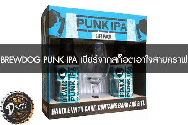 BREWDOG PUNK IPA เบียร์จากสก็อตเอาใจสายคราฟ #เบียร์นอก