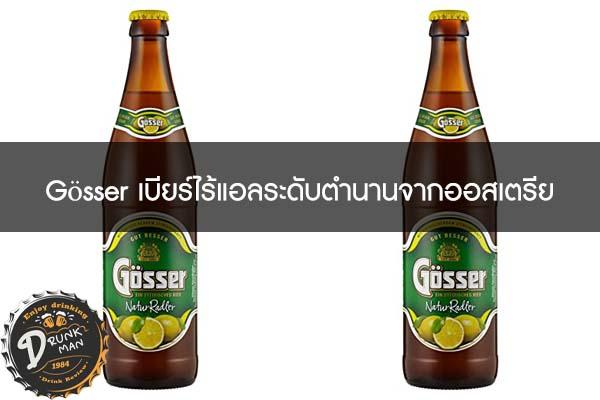 Gösser เบียร์ไร้แอลระดับตำนานจากออสเตรีย #เบียร์นอก