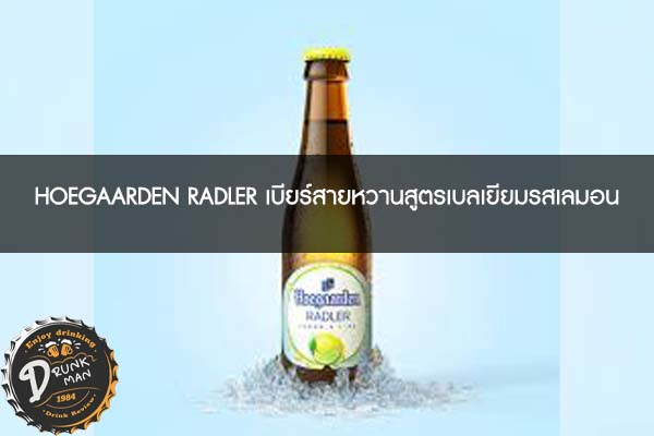 HOEGAARDEN RADLER เบียร์สายหวานสูตรเบลเยียมรสเลมอน
