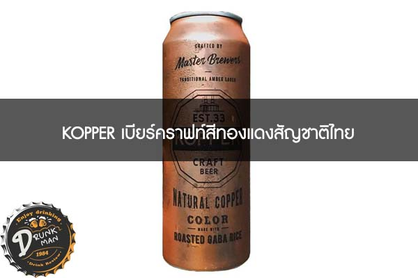 KOPPER เบียร์คราฟท์สีทองแดงสัญชาติไทย #เบียร์นอก