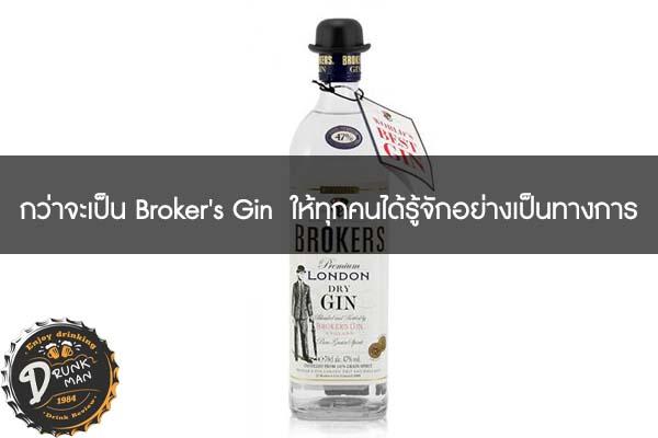 กว่าจะเป็น Broker's Gin ให้ทุกคนได้รู้จักอย่างเป็นทางการ #เบียร์คราฟ