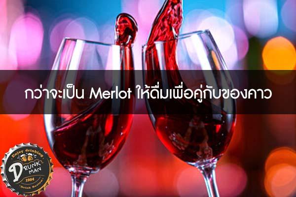 กว่าจะเป็น Merlot ให้ดื่มเพื่อคู่กับของคาว #เบียร์นอก